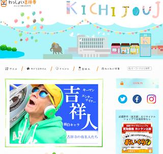 https://wasshoi-kichijoji.com//